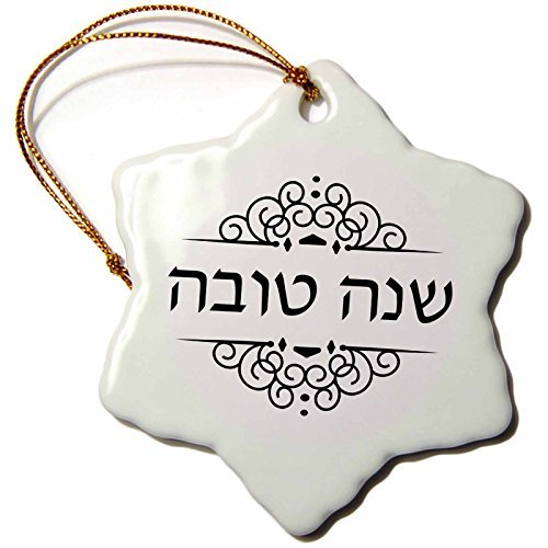 Riongeeo Shana tova-happy New Year in hebrew-jewish Rosch ha-Schana Gute wish-christmas Ornaments Ceramic Star 7,6cm Weihnachtsschmuck