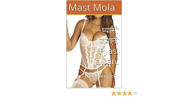 प्यासी जवानी Pyasi jawani (Hindi sex story) (Hindi Edition)