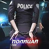 Полицай (feat. Prod. WZ Beats)
