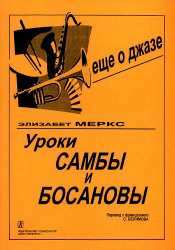 uroki-samby-i-bosanovy-esche-o-dzhaze-dlja-fortepiano-per-s-frants-s-belimova-moe-fortepiano-sbornik