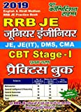 Best Books For Youths - RRB JE CBT Stage -I Practice Book Review
