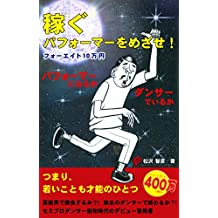 The dancer who makes money: The amount of money of your choreography (optimum) (Japanese Edition)