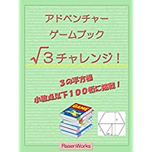 ROOT 3 Charange: Challenge to 100 digits after the decimal point ROOT GAME BOOK (Adventure game book) (Japanese Edition)