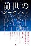 前世のシークレット (Japanese Edition)