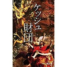 Keshe Foundation_Are they God or Satan (Japanese Edition)