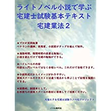 real estate notary building lots and buildings transaction business law 2 light novel de takken (national qualifications novels) (Japanese Edition)