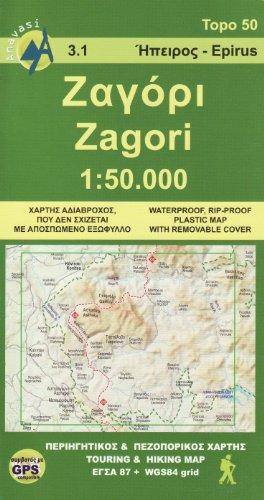 pindus-zagori-1-50-000-topografische-bergwanderkarte-31-griechenland-epirus-mountains-maps-1-50-000-