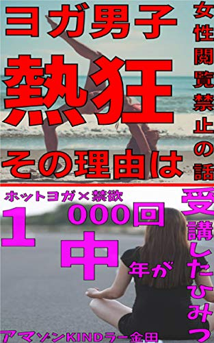 YOGA (Japanese Edition) eBook: amazonkindora-kaneda: Amazon ...
