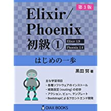 Elixir/Phoenix Primer Volume 1 Third Edition: The first step (OIAX BOOKS) (Japanese Edition)