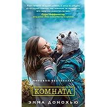 Комната (Азбука — бестселлер) (Russian Edition)