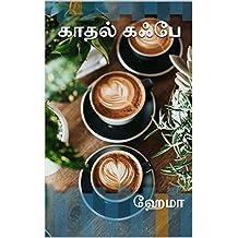 காதல் கஃபே | Kadhal Cafe (Tamil Edition)