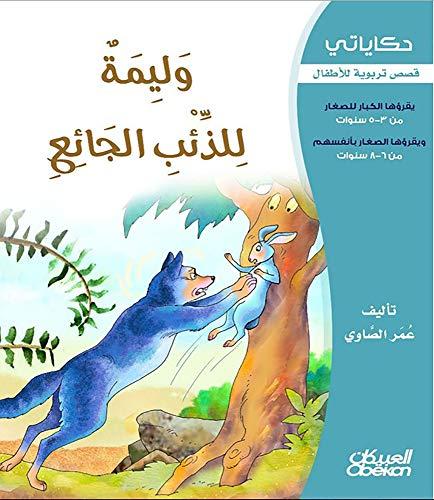 A Feast For The Hungry Wolf: Arabic children Book, Eine Mahlzeit für den hungrigen Fox, Omar El Sawi (Arabic Edition) -