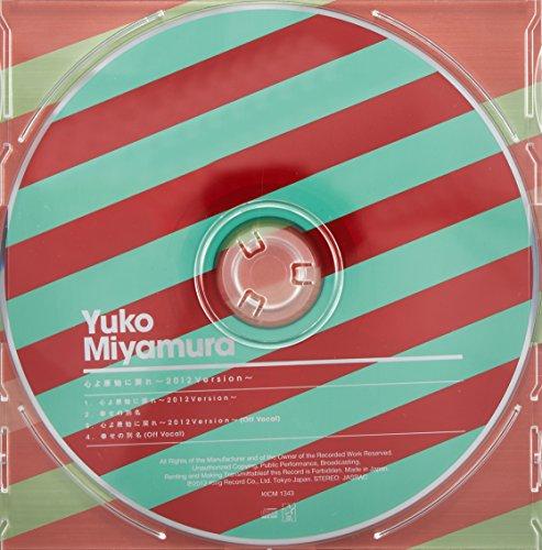 Cr Evangelion 7th Theme Song - 2