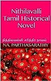 Nithilavalli Tamil Historical Novel: நித்திலவல்லி: சரித்திர நாவல் (Tamil Edition)