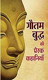 Gautam Buddha ki Prerak Kahaniyan (Hindi Edition)