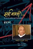 Speeches of Shri.Sharad Pawar for economic vision for India