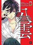 Psychic Detective Yakumo - L'investigatore dell'occulto 8 (Manga)