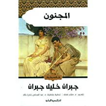 The Crazy By Jubran Khalil Jubran - Paperback