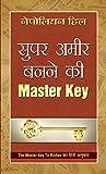Super Ameer Banne Ki Master Key (Hindi Edition)