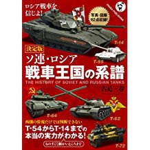 The history of Soviet and Russian tanks (Panda Publishing) (Japanese Edition)