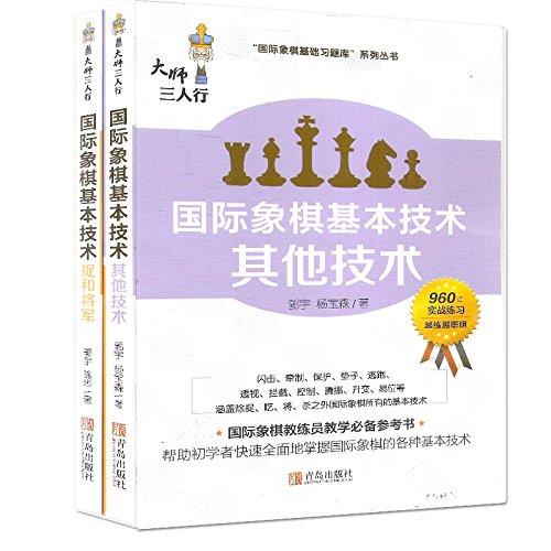 大师三人行:国际象棋基本技术捉和将军+其他技术(套装共2册)