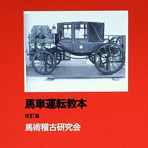The manual to drive carriages (Japanese Edition) por bajutsukeikokenkyukai