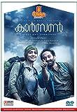 #5: CARBON - Malayalam - DVD