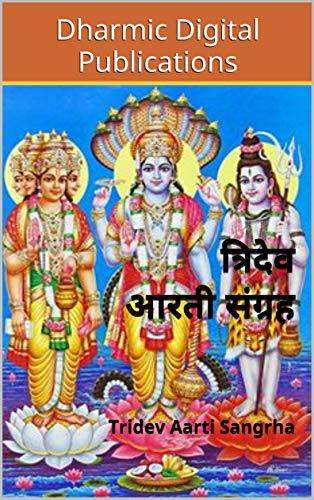 Tridev Aarti Sangrha: (Hindi Edition)