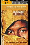 MY NAME IS PARVANA (Marathi Edition)