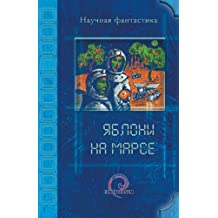 "Apple trees on Mars (Russian): Book series: ""Science fiction"""