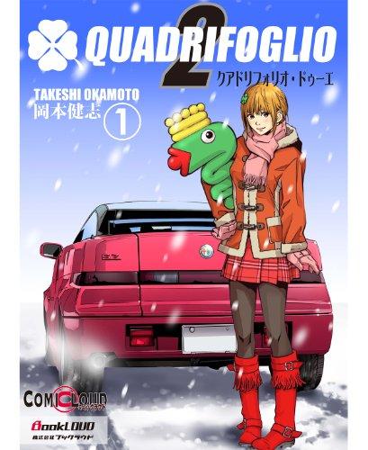 QUADRIFOGLIO DEUX Vol.1 (English Only)