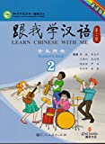 Learn Chinese with Me - 2 Student`s Book
