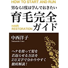 otokonaraitidohamanandeokitaiikumoukanzengaido: henawotukattekamiwowakagaeraseruhouhouwonimanmojidewakariyasukutetteikaisetsu (Japanese Edition)