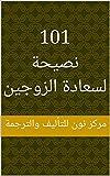 101  نصيحة  لسعادة الزوجين (الثقافة الاسلامية) (Arabic Edition)