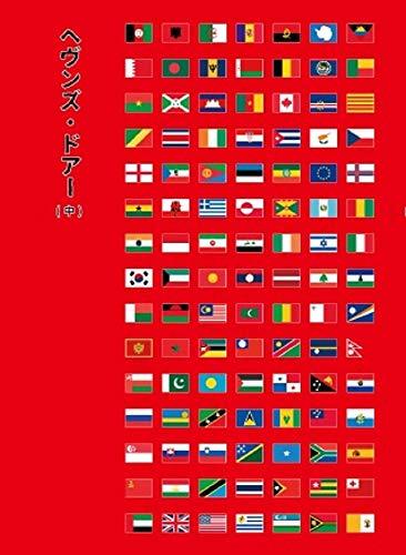 Hebunzudoatyu (Japanese Edition)