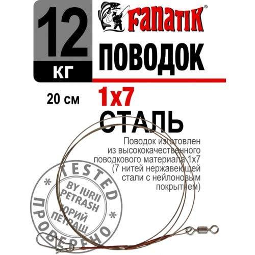 FANATIK Vorfach Edelstahl 7x7 20cm 12kg mit Wirbel und Karabiner Duo-Lock Stahlvorfach Spinnvorfächer Angel Trace Fast Lock Snap Wirbel Leader (20 cm, 12) -