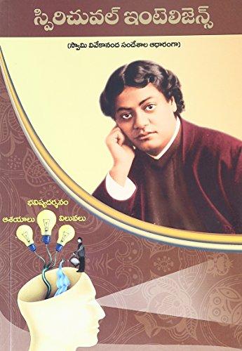 Spiritual Intelligence Swami Vivekananda Sandesa (Telugu) PB