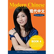 Modern Chinese (BOOK 4) - Learn Chinese in a Simple and Successful Way - Series BOOK 1, 2, 3, 4