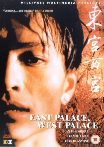 East Palace, West Palace [DVD] by Si Han