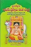 Sri Sadhguru Raghavendra Swamy Jeevitha Charitra