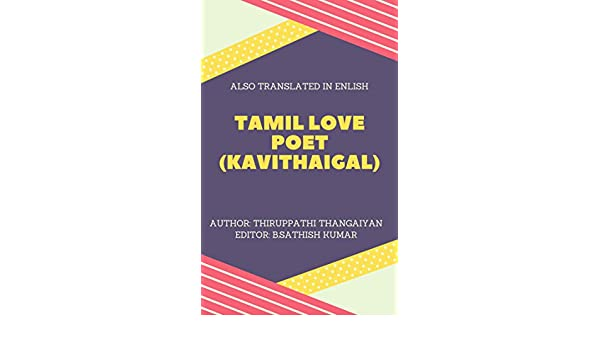 TAMIL LOVE POET(KAVITHAIGAL): TRANSLATED IN ENGLISH (Tamil Edition
