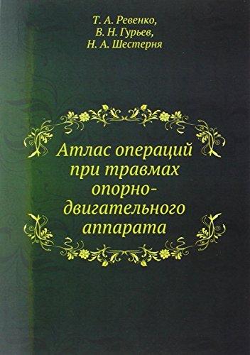 travmah oporno-dvigatel'nogo apparata ()