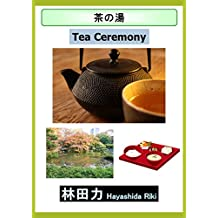Tea Ceremony (Japanese Edition)