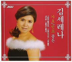 Kim Serena - Gayo Minyo Golden [DE Import]