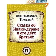 Сказка об Иване-дураке и его двух братьях (Russian Edition)