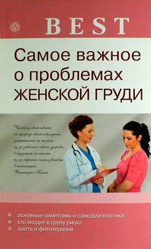 samoe-vazhnoe-o-problemah-zhenskoy-grudi