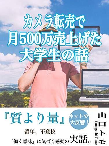 kameratenbaidetukigohyakumanuriagetadaigakuseinohanashi (Japanese Edition)