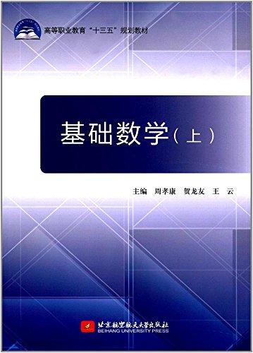 """基础数学(下)/高等职业教育""""十三五""""规划教材"""