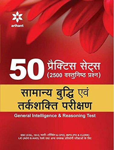 50 Practice Sets (2500 Vastunishtha Prashan) Samanya Buddhi Avum Tarakshakti Parikshan