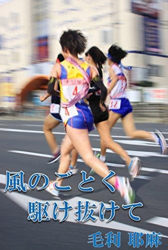 kazenogotokukakenukete (Japanese Edition) por mouri  yama